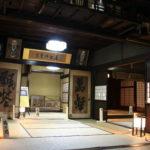 Halte à Nakatsugawa