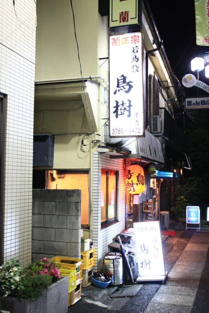 Restaurant Toriki, Tokyo, Japon